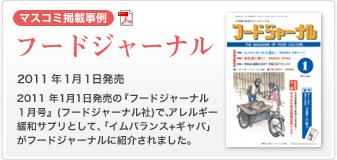 【マスコミ掲載事例】『フードジャーナル1月号』2011年1月1日発売 アレルギー緩和サプリとして、「イムバランス+ギャバ」がフードジャーナルに紹介されました。