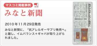 【マスコミ掲載事例】みなと新聞 2009年11月29日発売 みなと新聞に、「抗アレルギーサプリ発売へ」と題し、イムバランス+ギャバが取り上げられました。