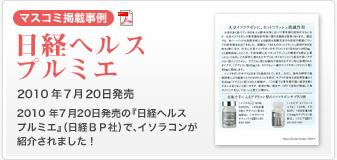【マスコミ掲載事例】日経ヘルスプルミエ 2010年7月20日発売 2010 年7月20日に発売の『日経ヘルスプルミエ』(日経BP社)で、イソラコンが紹介されました!