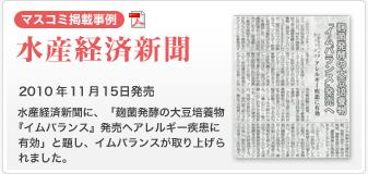 【マスコミ掲載事例】水産経済新聞2010年11月15日発売水産経済新聞に、「麹菌発酵の大豆培養物『イムバランス』発売へアレルギー疾患に有効」と題し、イムバランスが取り上げられました。