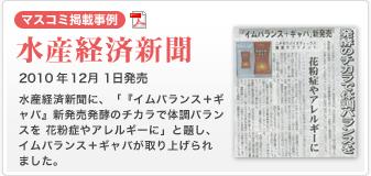 【マスコミ掲載事例】水産経済新聞 2010年12月1日発売 水産経済新聞に、「『イムバランス+ギャバ』新発売発酵のチカラで体調バランスを花粉症やアレルギーに」と題し、イムバランス+ギャバが取り上げられました。