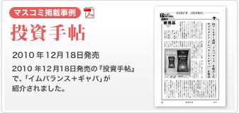 【マスコミ掲載事例】投資手帖 2010年12月18日発売 投資手帖に、抗アレルギー素材『イムバランス』を配合したサプリメントとして「イムバランス+ギャバ」が取り上げられました。
